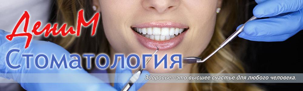 ДениМ Стоматология
